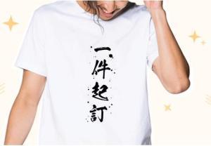 企业工作服定制款式争议:翻领T恤好还是圆领T恤好?